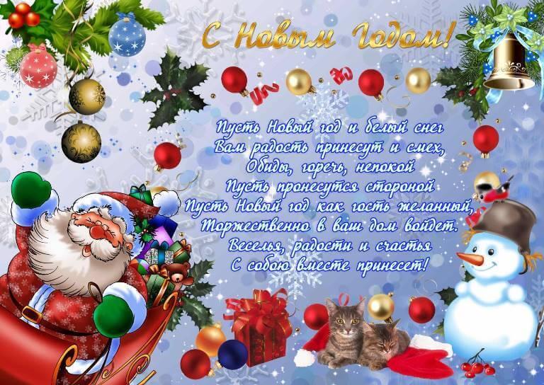Плакат с пожеланиями на новый год своими руками